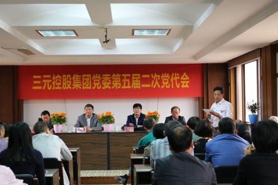 中共三元控股集团委员会第五届二次党员代表大会隆重召开
